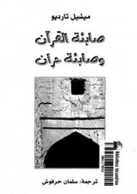 تحميل كتاب صابئة القرآن وصابئة حران pdf مجاناً تأليف ميشيل تارديو | مكتبة تحميل كتب pdf