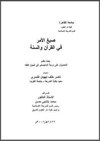 تحميل كتاب صيغ الأمر في القرآن والسنة pdf مجاناً تأليف د. ناصر خلف ابهيدال الشمرى | مكتبة تحميل كتب pdf