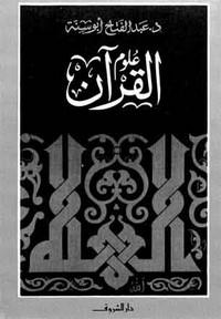 تحميل كتاب القرآن pdf مجاناً تأليف د. عبد الفتاح أبو سنة   مكتبة تحميل كتب pdf