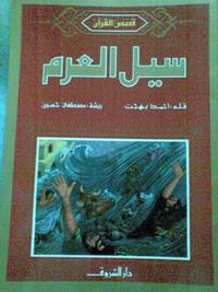 تحميل كتاب سيل العرم pdf مجاناً تأليف أحمد بهجت | مكتبة تحميل كتب pdf