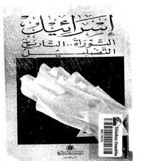 تحميل كتاب إسرائيل التوراة التاريخ التضليل pdf مجاناً تأليف سيد القمنى | مكتبة تحميل كتب pdf