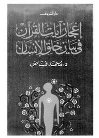 تحميل كتاب إعجاز آيات القرآن في بيان خلق الإنسان pdf مجاناً تأليف د. محمد فياض | مكتبة تحميل كتب pdf