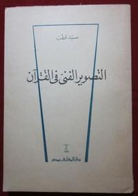 تحميل كتاب التصوير الفني في القرآن pdf مجاناً تأليف سيد قطب | مكتبة تحميل كتب pdf