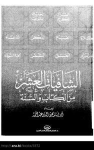 تحميل كتاب الشافيات العشر من الكتاب والسنة pdf مجاناً تأليف أبو أسامة محى الدين عبد الحميد | مكتبة تحميل كتب pdf