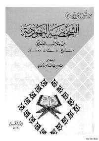 تحميل كتاب الشخصية اليهودية من خلال القرآن pdf مجاناً تأليف د. صلاح عبد الفتاح الخالدى | مكتبة تحميل كتب pdf