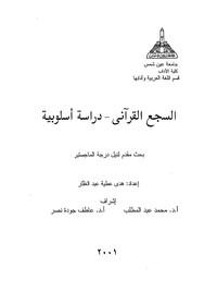 تحميل كتاب السجع القرآني دراسة اسلوبية pdf مجاناً تأليف د. هدى عطية عبد الغفار | مكتبة تحميل كتب pdf