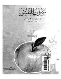 تحميل كتاب عيوب النفس pdf مجاناً تأليف الإمام أبى عبد الرحمن السلمي | مكتبة تحميل كتب pdf