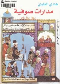 تحميل كتاب مدارات صوفية pdf مجاناً تأليف هادي العلوي | مكتبة تحميل كتب pdf