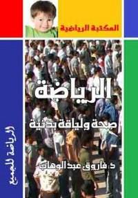 تحميل كتاب الرياضة صحة ولياقة بدنية pdf مجاناً تأليف د. فاروق عبد الوهاب | مكتبة تحميل كتب pdf