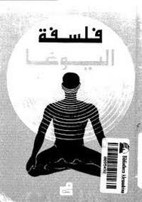 تحميل كتاب فلسفة اليوغا pdf مجاناً تأليف ب. ك. نارايان | مكتبة تحميل كتب pdf