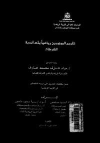 تحميل كتاب تقويم الموهوبين رياضياً بأحد أندية الشركات pdf مجاناً تأليف د. لمياء عارف محمد عارف | مكتبة تحميل كتب pdf