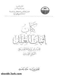تحميل كتاب كتاب إثبات العلل pdf مجاناً تأليف الترمذي | مكتبة تحميل كتب pdf