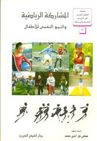 تحميل كتاب المشاركة الرياضية والنمو النفسى للأطفال pdf مجاناً تأليف صدقى نور الدين محمد | مكتبة تحميل كتب pdf