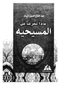 تحميل كتاب ماذا تعرف عن المسيحية pdf مجاناً تأليف عبدالفتاح حسين الزيات   مكتبة تحميل كتب pdf
