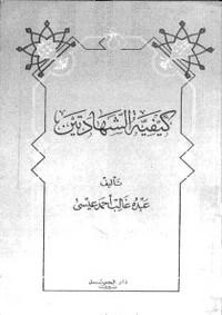 تحميل كتاب كيفية الشهادتين pdf مجاناً تأليف عبده عيسى | مكتبة تحميل كتب pdf