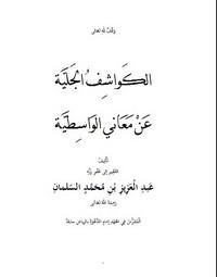 تحميل كتاب الكواشف الجلية عن معاني الواسطية pdf مجاناً تأليف عبد العزيز المحمد السلمان | مكتبة تحميل كتب pdf