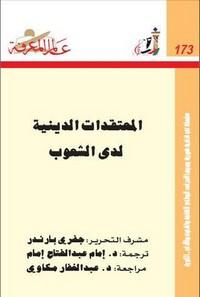 تحميل كتاب المعتقدات الدينية لدى الشعوب pdf مجاناً تأليف جفري بارندر | مكتبة تحميل كتب pdf