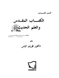 تحميل كتاب الكتاب المقدس والعلم الحديث pdf مجاناً تأليف فوزي الياس | مكتبة تحميل كتب pdf