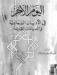تحميل كتاب اليوم الآخر في الأديان السماوية والديانات القديمة pdf مجاناً تأليف يسر محمد سعيد مبيض | مكتبة تحميل كتب pdf