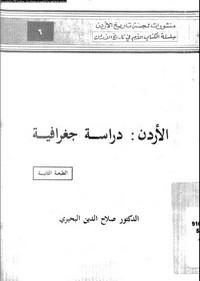 تحميل كتاب الأردن : دراسة جغرافية pdf مجاناً تأليف د. صلاح الدين البحيرى | مكتبة تحميل كتب pdf