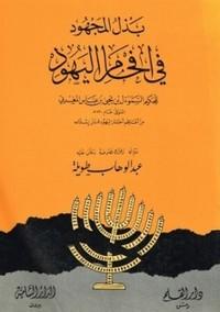 تحميل كتاب بذل المجهود في إفحام اليهود pdf مجاناً تأليف السموأل بن يحي المغربي | مكتبة تحميل كتب pdf