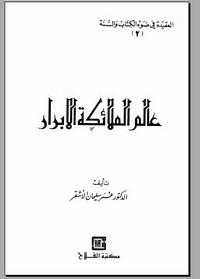 تحميل كتاب عالم الملائكة الأبرار pdf مجاناً تأليف عمر الأشقر | مكتبة تحميل كتب pdf