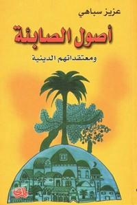 تحميل كتاب أصول الصابئة المندائيين ومعتقداتهم الدينية pdf مجاناً تأليف عزيز سباهى | مكتبة تحميل كتب pdf
