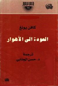 تحميل كتاب العودة الى الأهوار pdf مجاناً تأليف كافن يونغ | مكتبة تحميل كتب pdf