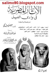 تحميل كتاب الأثار المصرية فى وادى النيل - 4 pdf مجاناً تأليف جيمس بيكى | مكتبة تحميل كتب pdf