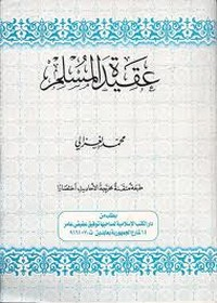 تحميل كتاب عقيدة المسلم pdf مجاناً تأليف محمد الغزالي | مكتبة تحميل كتب pdf