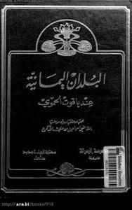 تحميل كتاب البلدان اليمانية عند ياقوت الحموى pdf مجاناً تأليف اسماعيل بن على الأكوع | مكتبة تحميل كتب pdf