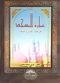 تحميل كتاب عمارة المسجد في ضوء الكتاب والسنة pdf مجاناً تأليف توبي محمد حسن | مكتبة تحميل كتب pdf