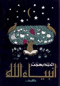 تحميل كتاب أنبياء الله pdf مجاناً تأليف احمد بهجت | مكتبة تحميل كتب pdf
