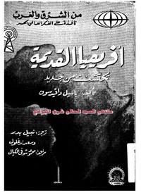 تحميل كتاب أفريقيا القديمة تكتشف من جديد pdf مجاناً تأليف باسيل دافيد سون | مكتبة تحميل كتب pdf