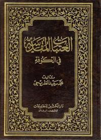تحميل كتاب العتبات المقدسة فى الكوفة pdf مجاناً تأليف محمد سعيد الطريحى   مكتبة تحميل كتب pdf