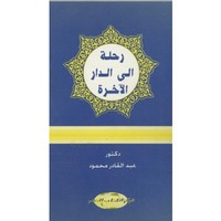 تحميل كتاب رحلة إلى الدار الآخرة pdf مجاناً تأليف عبدالقادر محمود   مكتبة تحميل كتب pdf