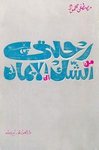 تحميل كتاب رحلتي من الشك إلى الإيمان pdf مجاناً تأليف مصطفى محمود | مكتبة تحميل كتب pdf