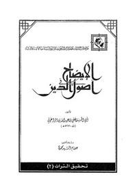 تحميل كتاب الإيضاح في أصول الدين pdf مجاناً تأليف ابن الزاغوني | مكتبة تحميل كتب pdf