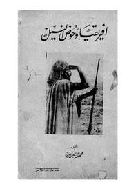 تحميل كتاب افريقيا وحوض النيل pdf مجاناً تأليف د. محمد محى الدين رزق | مكتبة تحميل كتب pdf