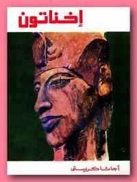 تحميل وقراءة رواية أخناتون pdf مجاناً تأليف أجاثا كريستى | مكتبة تحميل كتب pdf