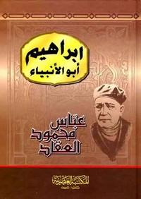 تحميل كتاب إبراهيم أبو الأنبياء pdf مجاناً تأليف العقاد | مكتبة تحميل كتب pdf