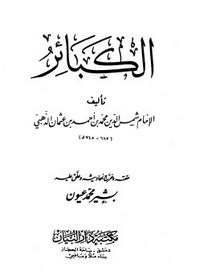 تحميل كتاب الكبائر pdf مجاناً تأليف الذهبى | مكتبة تحميل كتب pdf