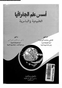 تحميل كتاب أسس علم الجغرافيا الطبيعية والبشرية pdf مجاناً تأليف د. فتحى محمد أبو عيانة | مكتبة تحميل كتب pdf