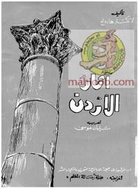 تحميل كتاب آثار الأردن pdf مجاناً تأليف لانكستر هاردنج | مكتبة تحميل كتب pdf