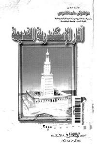 تحميل كتاب آرثار الإسكندرية القديمة pdf مجاناً تأليف د. عزت زكى حامد قادوس | مكتبة تحميل كتب pdf