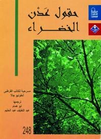 تحميل كتاب حقول عدن الخضراء pdf مجاناً تأليف أنطونيو جالا | مكتبة تحميل كتب pdf