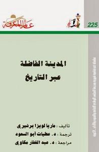 تحميل كتاب المدينة الفاضلة عبر التاريخ pdf مجاناً تأليف ماريا لويزا برنيرى | مكتبة تحميل كتب pdf