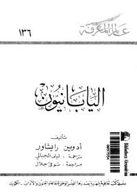 تحميل كتاب اليابانيون pdf مجاناً تأليف أدوين رايشارو | مكتبة تحميل كتب pdf