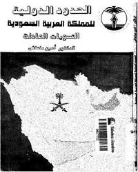 تحميل كتاب الحدود الدولية للمملكة العربية السعودية التسويات العادلة pdf مجاناً تأليف د. أمين الساعاتى | مكتبة تحميل كتب pdf