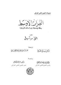 تحميل كتاب الفرات الأوسط رحلة وصفية ودراسات تاريخية pdf مجاناً تأليف الوا موسيل | مكتبة تحميل كتب pdf